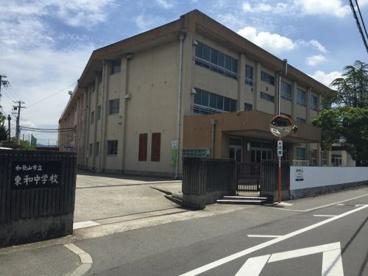 東和中学校の画像2
