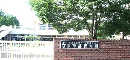 作草部保育園の画像1
