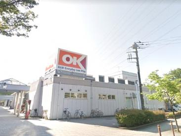 オーケーストア千草台店の画像1