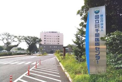 千葉医療センターの画像1