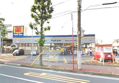 マツモトキヨシ 千葉作草部店の画像1