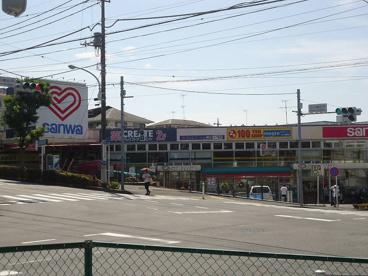 スーパー三和 つくし野店の画像1