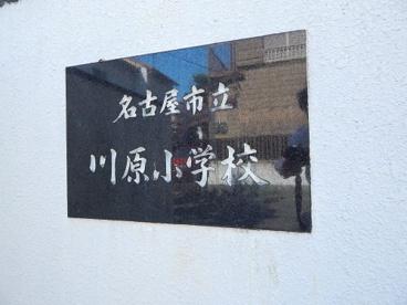 名古屋市立川原小学校の画像2