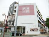 キング観光 笠寺店