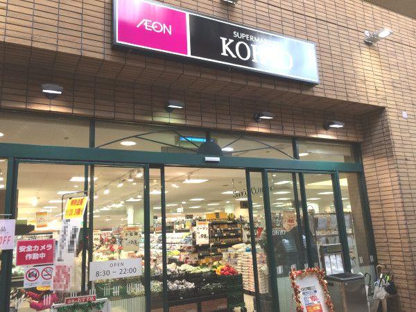 コーヨー甲東園店の画像