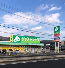 ジップドラッグ善明寺店の画像1
