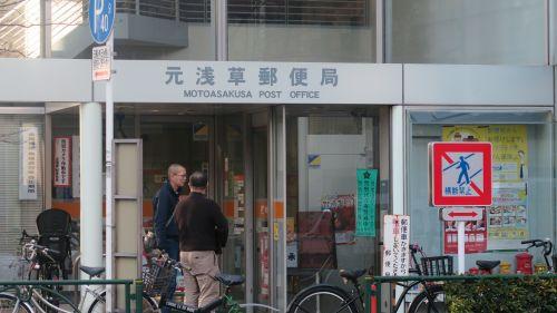 元浅草郵便局の画像