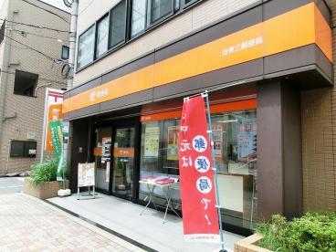 台東三郵便局の画像2