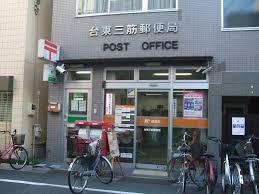 台東三筋郵便局の画像1