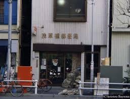 浅草橋郵便局の画像2