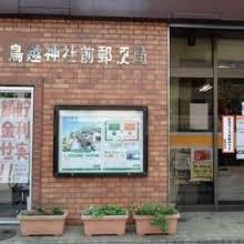 鳥越神社前郵便局の画像2