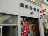 蔵前郵便局