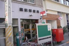 蔵前郵便局の画像2