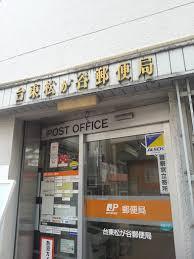 台東松が谷郵便局の画像
