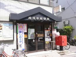 西浅草郵便局の画像