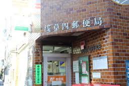 浅草四郵便局の画像