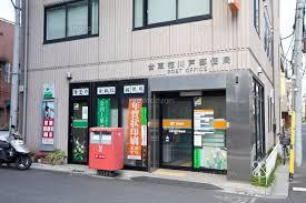 台東花川戸郵便局の画像