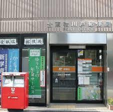 台東花川戸郵便局の画像2