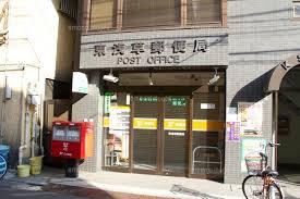 東浅草郵便局の画像
