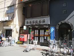 東浅草郵便局の画像2