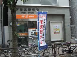 台東根岸三郵便局の画像