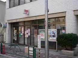 台東根岸二郵便局の画像2