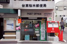 台東桜木郵便局の画像