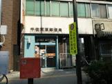 千住河原郵便局