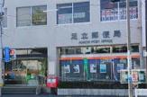 足立郵便局