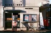 荒川東尾久二郵便局