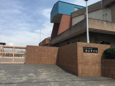 西浜中学校の画像2