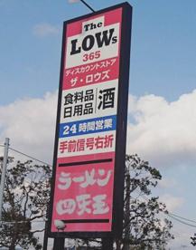 ディスカウントストアザ・ロウズ鳴神店の画像2