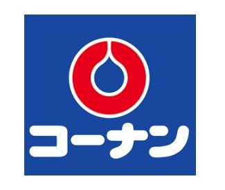 コーナンPRO和歌山インター店の画像1