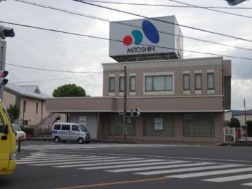 水戸信用金庫 神立支店の画像1