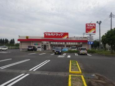 ツルハドラッグ 千代田店の画像1