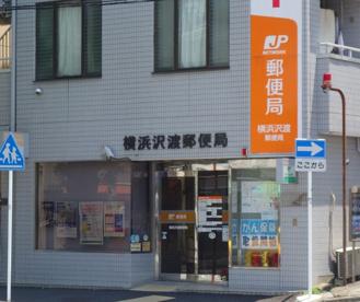 横浜沢渡郵便局の画像1