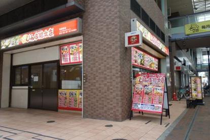 じゃんぼ総本店 新長田店の画像1