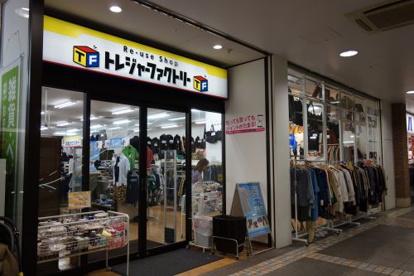 トレジャーファクトリー 神戸新長田店の画像1