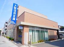 大阪信用金庫 平野支店