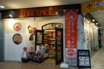 輸入食材 神戸スパイスの画像1