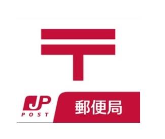 和歌浦郵便局の画像1