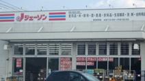 ジェーソン浦和三室店
