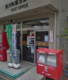 荒川町屋五郵便局