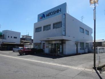 水戸信用金庫 羽鳥支店の画像1