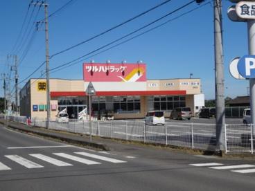 ツルハドラッグ 羽鳥店の画像1