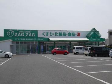 ザグザグ玉島店の画像1