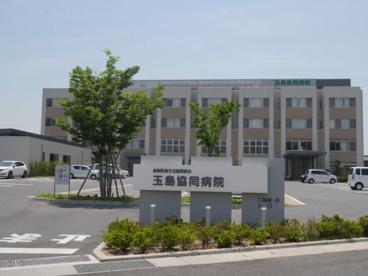 玉島協同病院の画像1