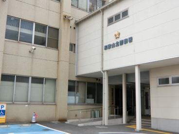 和歌山県和歌山北警察署の画像1