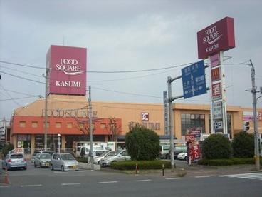 フードスクエアカスミ阿見店の画像1