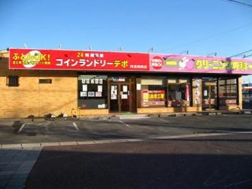コインランドリーデポ阿見町岡崎店の画像1